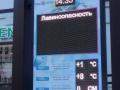 Информационное табло