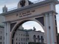 Памятная арка
