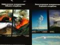 Виды извержений
